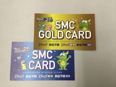 ビンゴシートが1列埋まればSMCカードを、全ミッションクリアでゴールドカードを手に入れます。