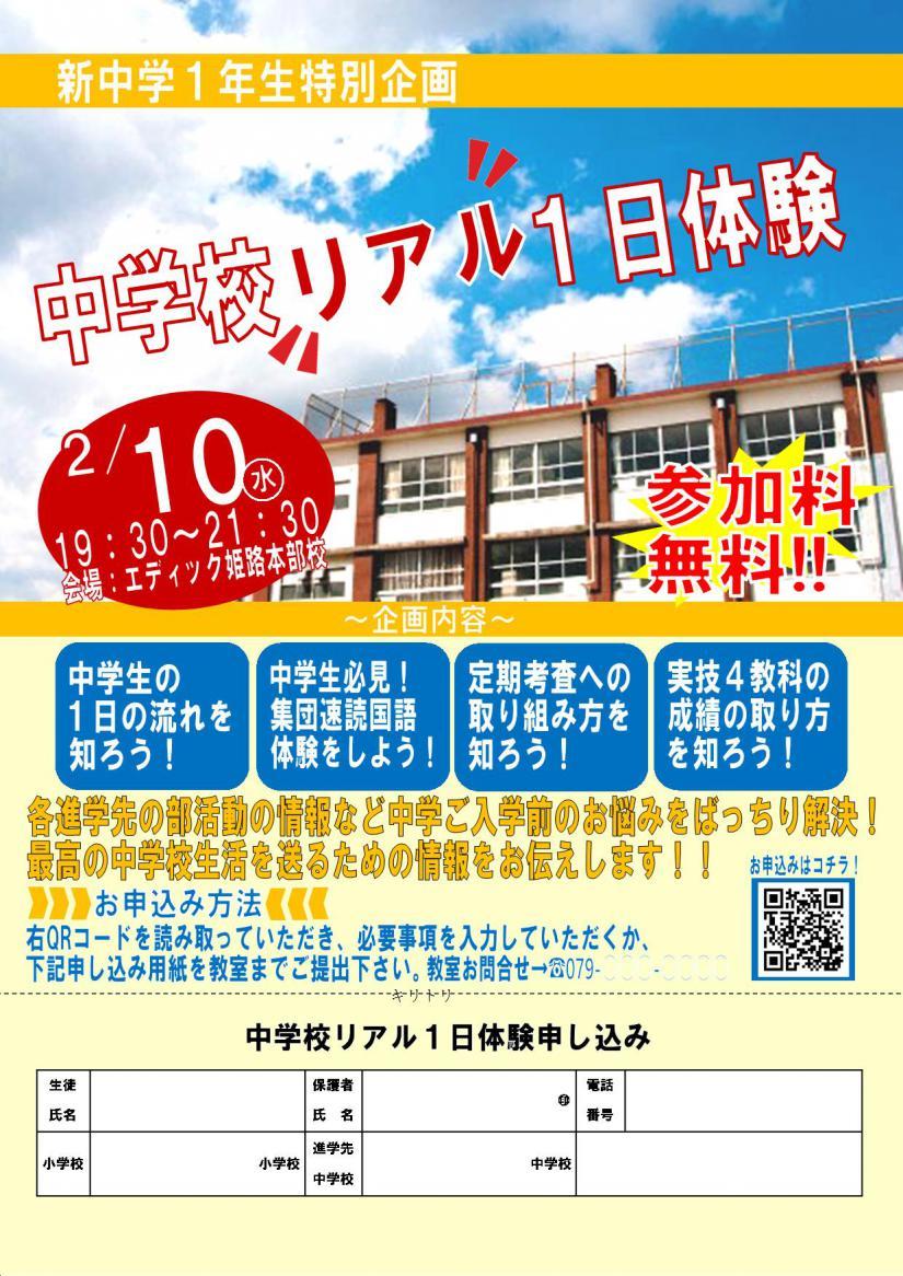 現在小6のみなさん限定【無料体験】新中学1年生リアル1日体験!!!