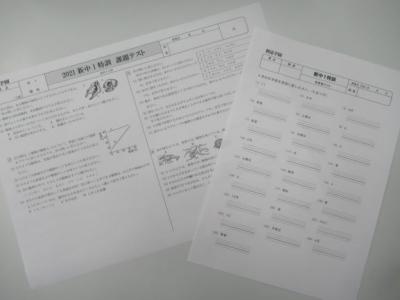 中間テストを想定して事前学習した成果確認のテスト