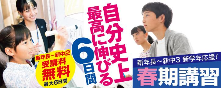 新年長~新中2 受講料無料!|春期講習