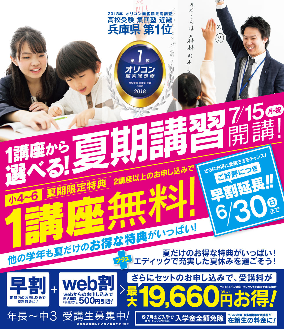 早割+web割で最大19,660円(税抜)もお得!読解力&速読力&算数思考力を身につける!エディック・創造学園で充実した夏休みを過ごそう!
